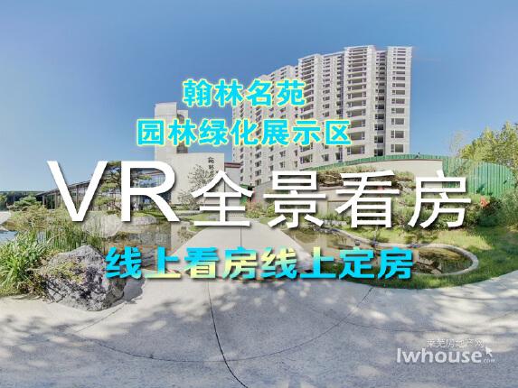 翰林名苑VR实景看房!