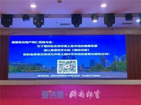 济南*举办集中供地推介会 10月下旬济钢、医学中心等片区供地